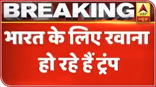 American President Donald Trump Leaves For India | ABP News
