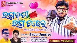 Rangabati Ranga Chadhei Full Song   Babul Supriyo   New Odia Song   Krushna Chandra   Sabitree Music