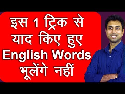 अंग्रेज़ी कैसे याद करें | How to Remember English Words Easily | Awal