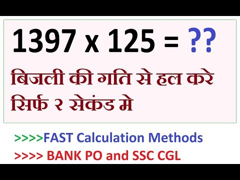 Maths Shortcuts for FAST Calculations in hindi [ Secret Maths Magic Tricks ] : Quick maths