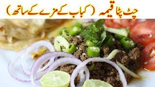 Qeema With Taste Of Kebab Recipe || Keema Fry by Hamida Dehlvi