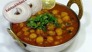 Chole Masala Recipe | Pressure Cooker Chole | Easy Chana Masala  | Chole Recipe by Kabitaskitchen