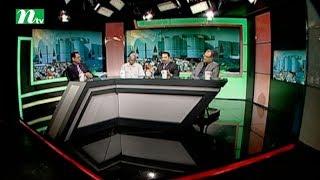 Ei Somoy | Episode 2428 | Talk Show | News & Current Affairs