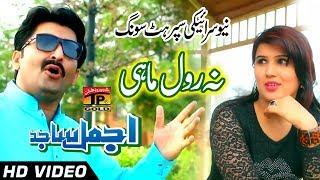 Pare Pare Reh Ke Na Rol Mahi Ve - Ajmal Sajid - Latest Punjabi And Saraiki Song 2017