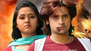 Jab Pyar Kiya To Darna Kya | Full Movie | BHOJPURI FULL MOVIE | HOT MOVIE