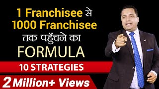 1 Franchisee से 1000 Franchisee तक पहुंचने का Formula | 10 Strategies | Dr Vivek Bindra
