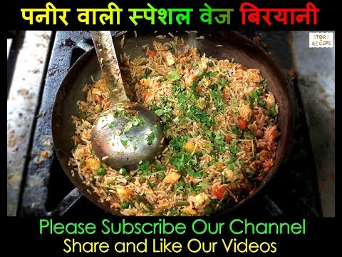 Dhaba Style Veg Biryani Recipe, Restaurant Style Vegetable Biryani Recipe, Cheese biryani recipe