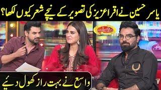 Yasir Hussain Crush On Iqra Aziz? - Mazaaq Raat - Dunya News
