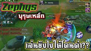 Download Rov:Zephys เล่นยังไงให้ศัตรูหัวร้อนน🔥สายป่า เล่นไป สอนไป Rune+item Video