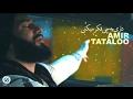 Download  Amir Tataloo - Dari Be Chi Fekr Mikoni OFFICIAL VIDEO HD MP3,3GP,MP4