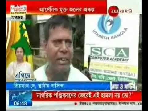 Xxx Mp4 Egiye Bangla Arsenic Free Water Supply In Nadia 3gp Sex