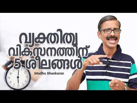 5 habits for personality development- Malayalam motivation video- Madhu Bhaskaran
