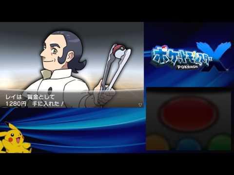 Pokémon X [JPN] - Restaurant Le Nah