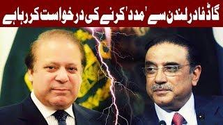 Zardari calls for immediate arrest of Nawaz and Family - Headlines 10 AM - 21 Oct 2017 - Express
