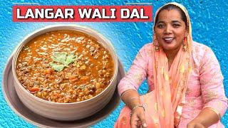 Langar Wali Dal | लंगर वाली दाल | Maa Chole Ki Dal | Urad Chane ki Dal | Dal Fry | Dal Tadka Recipe