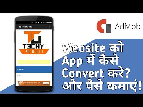 How To Convert You Blog/Website Into Android App in Hindi | Earn Money with app | AdMob