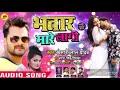 Download #Khesari Lal Yadav & #Antara Singh का New Bhojpuri Song भतार मारे लागी MP3,3GP,MP4
