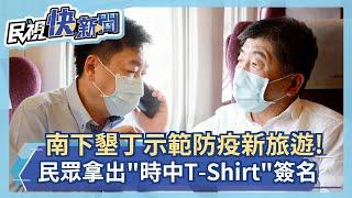 快新聞/「我這個人很簡單有時中就讚」 陳時中抵左營遇粉絲拿「時鐘T恤」要簽名-民視新聞