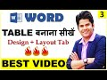MS Word Insert Menu In Hindi   How to Insert Table   Complete Design & Layout Tab of table in detail