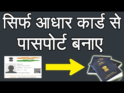 How To Apply Indian Passport Online Using Aadhar Card ( Step By Step In Hindi )