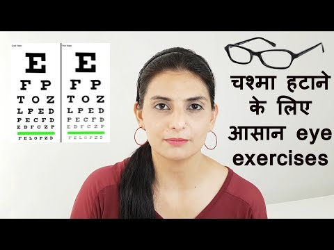 चश्मा कैसे हटाये - Tips to improve Vision | Eye Side Improvement Exercises Hindi