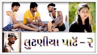 ભિખારી બનતા આટલીજ વાર લાગે!!(PART-2) Video By Akki&Ankit | Gujarati Comedy video |