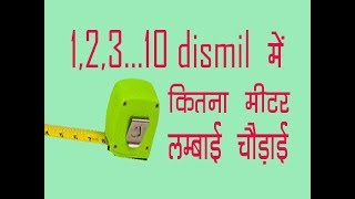 10 डिसमिल=कितन लम्बाई चौड़ाई decimals = how long the width