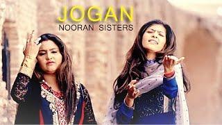 Nooran Sisters - Jogan | Latest Punjabi Song 2016