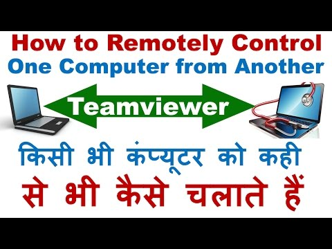 Teamviewer How To Use in Hindi/Urdu | Remote Access a Computer with Teamviewer