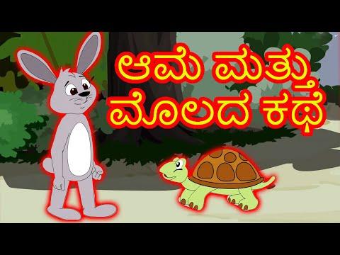 Xxx Mp4 ಆಮೆ ಮತ್ತು ಮೊಲದ ಕಥೆ Kannada Kathegalu Kannada Stories Kalpanika Kathegalu Neethi Kathegalu 3gp Sex