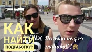 Vlog:  Ищем подработку без знания языка ,как? // Польша не Украина // Провели эксперимент