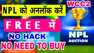 How to Unlock IPL AUCTION in Wcc2 | NPL AUCTION UNLOCK TRICKS