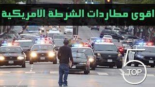 #x202b;اقوى 5 مطاردات للشرطة الامريكية 2016#x202c;lrm;