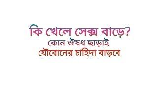 কি খেলে সেক্স বাড়ে | Ki Khele Sex Bare | Health Care Bangla