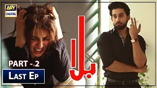 Balaa Last Episode - Part 2  - 14th January 2019 - ARY Digital Drama