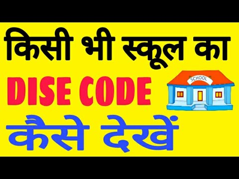 How to Find Dise Code in Education portal of Any School