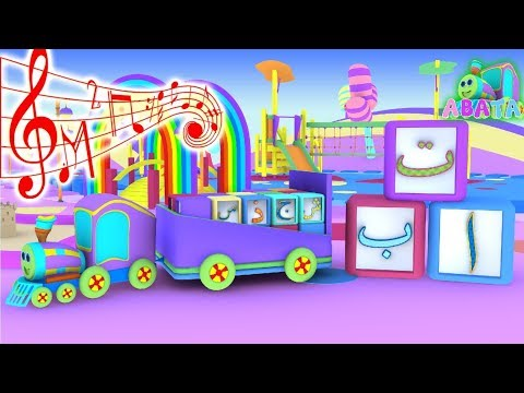 Playground Song Learn letters Arabic Alphabet with Battar Train Hijaiyah For Kids | Abata
