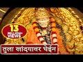 Tula Khandyawar Ghein Sai Baba Marathi Devotional Song