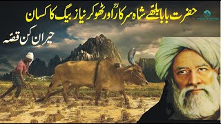 Story/History of Baba Bulleh Shah and a farmer of Thokar Niaz Baig in urdu hindi-sufism
