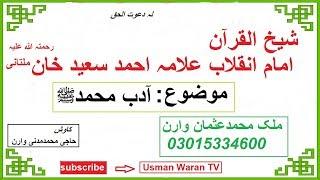 Allama Ahmad Saeed khan  Multani rh SB / Adab e Muhammad saw
