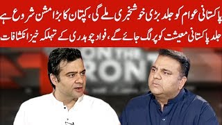 Fawad Chaudhry Exclusive Interview   On The Front with Kamran Shahid   3 April 2019   Dunya News