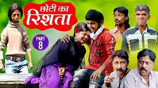 CHOTI KA RISTA Part 8 | छोटी का रिश्ता पार्ट 8 | Khandesh Comedy Video । Chotu Comedy Video Choti