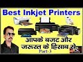 Best Inkjet Printers for Photocopy, Document and Photo Print in Hindi (Part-3)