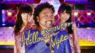 Download ハロウィン・ナイト 振り付けレクチャー / AKB48[公式] Video