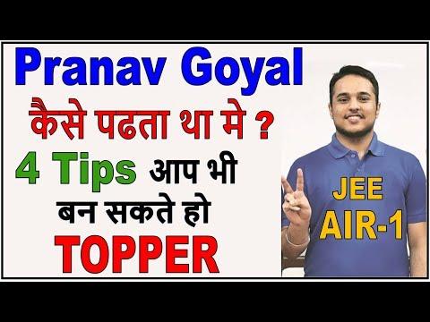 कैसे पढता था मे ? By Topper Pranav Goyal Jee Advance - 2018 Ranker (AIR) [Hindi - हिन्दी] ✔
