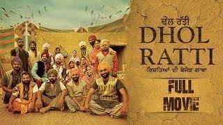 Dhol Ratti   Full Movie   Lakha Lakhwinder Singh, Pooja Thakur, Arsh Chawla   Latest Punjabi Movie