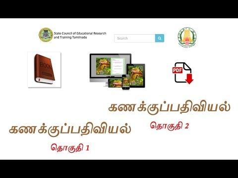 Tamilnadu 11th New Books Free Download PDF Online   XI Std Accountancy Vol-1, Vol-2 2018