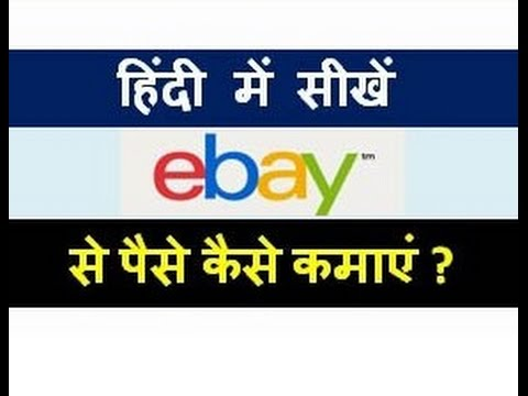 how to make money on ebay from india 2016