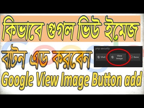 Google Removed View Image | How to Add Google View Image Button