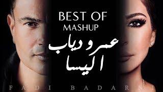 #x202b;عمرو دياب واليسا - أجمل ما غنوا - Amrdiab & Elissa